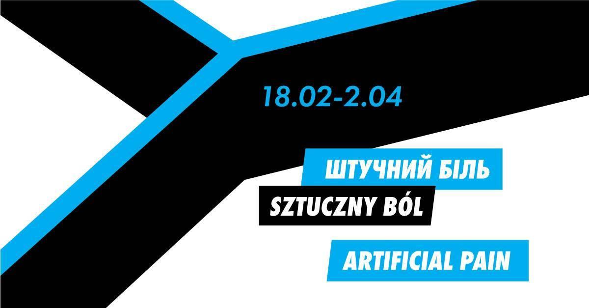 «Штучний біль» в «ЄрміловЦентрі» (Харків)