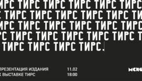 Презентация издания к выставке «ТИРС» в МСИО (Одесса)