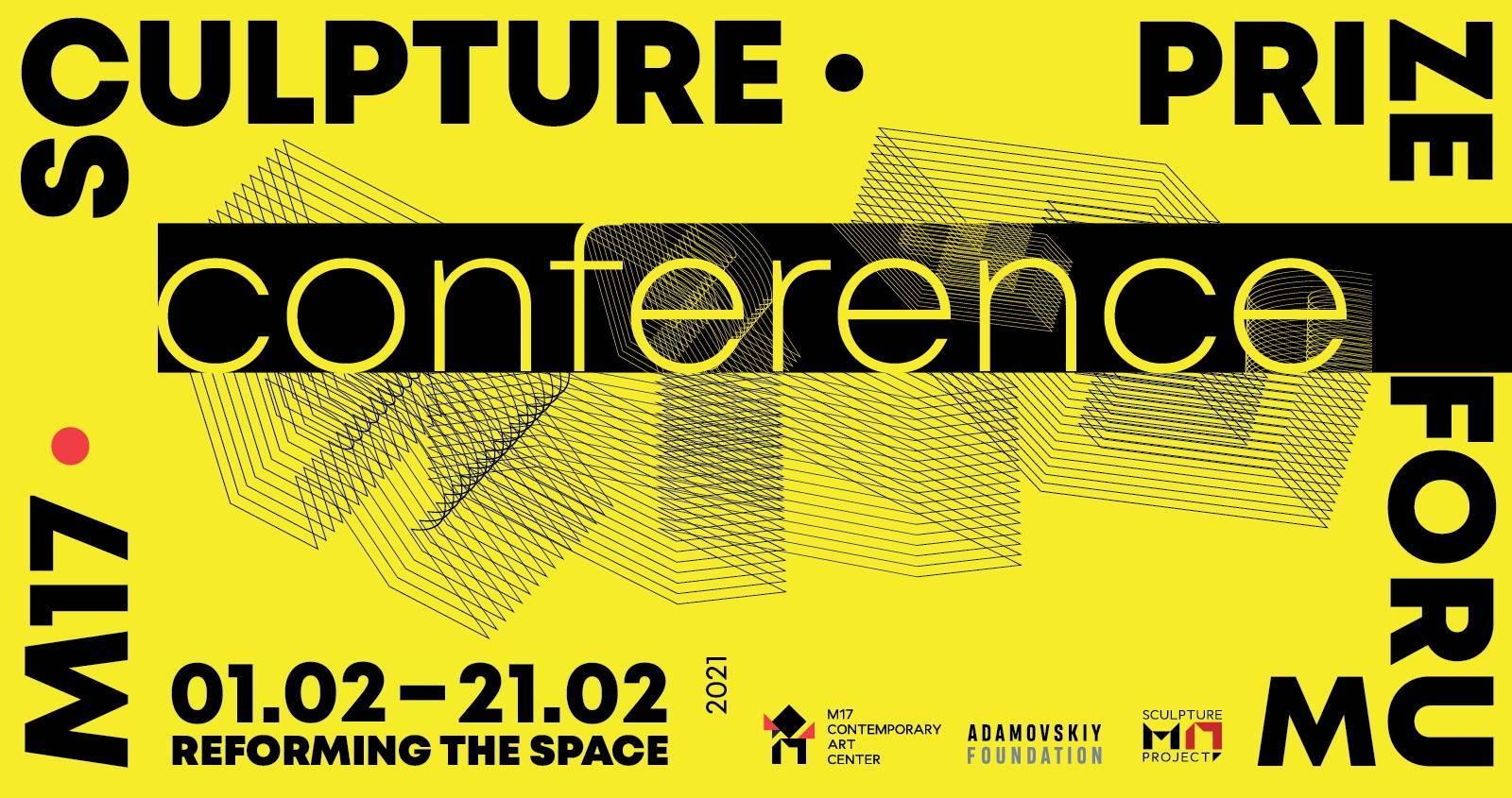 Sculpture Prize International Forum. Заявки до 10 лютого!