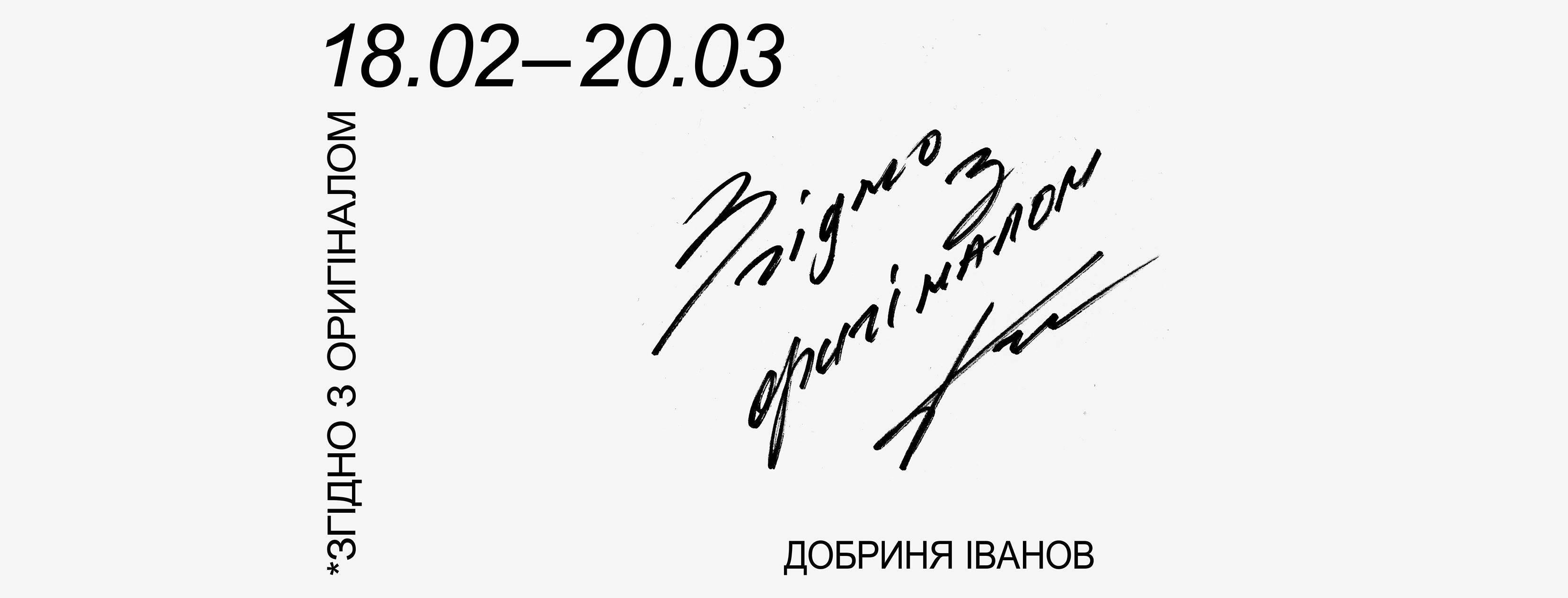 Добриня Іванов в Dymchuk Gallery