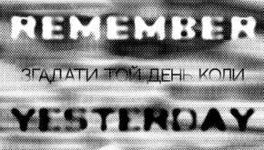 «Згадати той день коли» в PinchukArtCentre