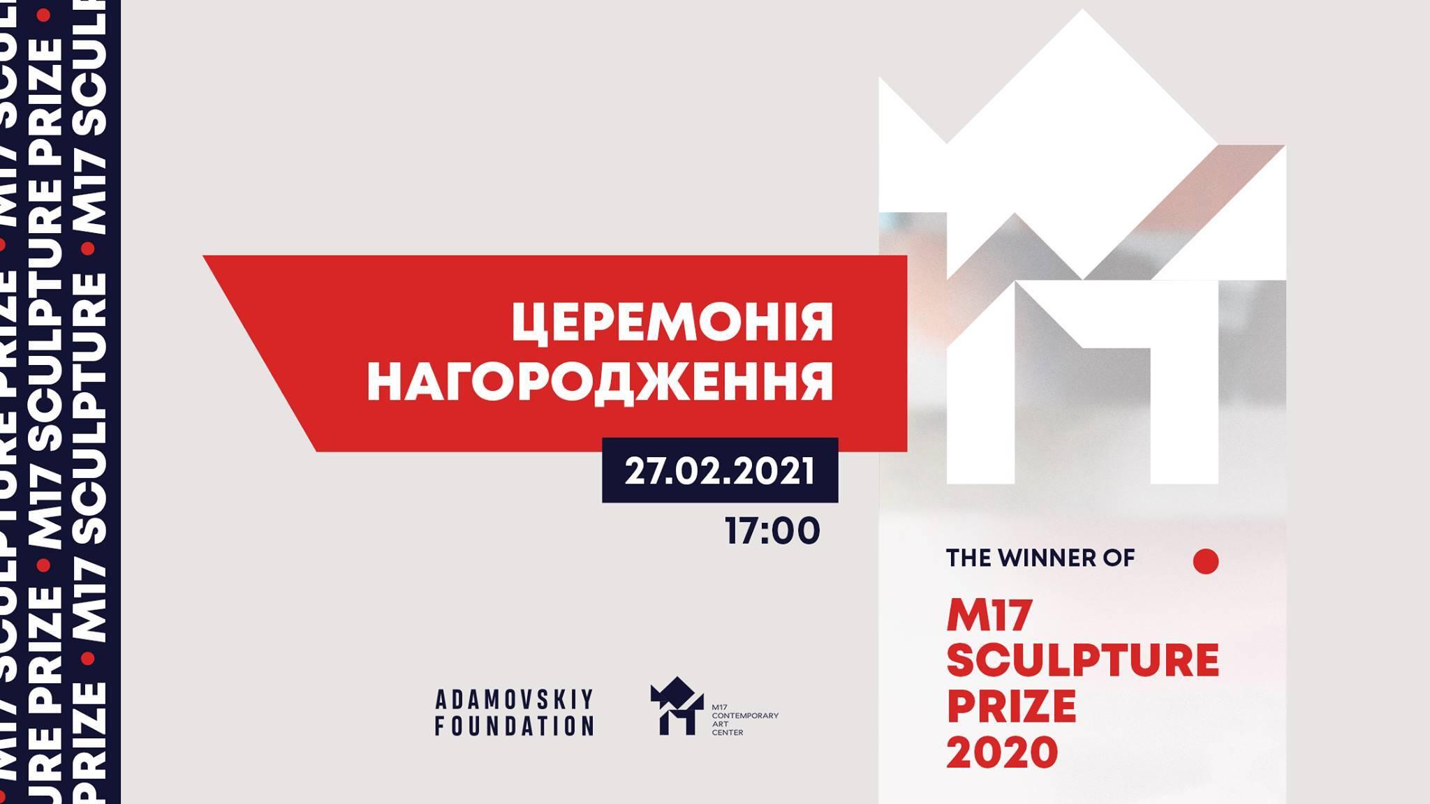 Церемонія нагородження переможця М17 Sculpture Prize