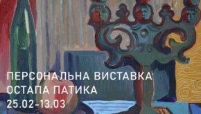 Остап Патик в галереї НЮ АРТ