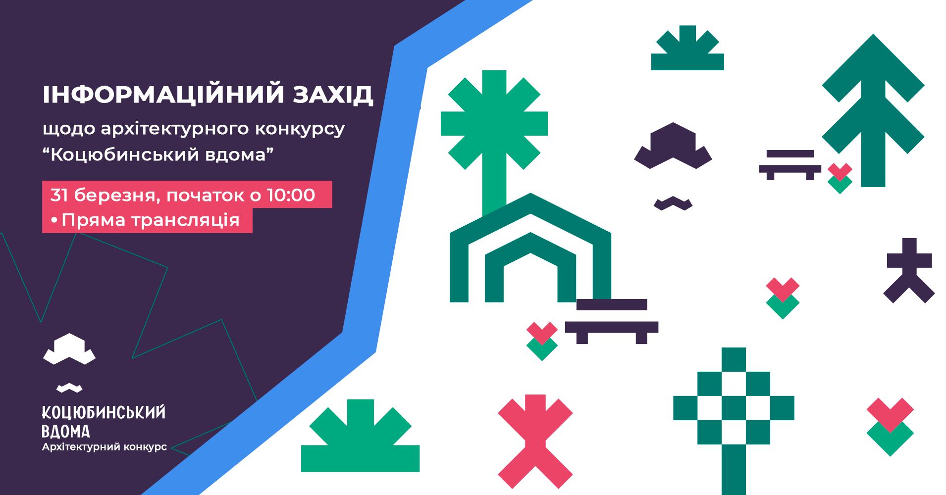 """Архітектурний конкурс """"Коцюбинський вдома"""""""