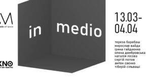"""""""In Medio"""" в арт-центрі MASLO (Хмельницький)"""