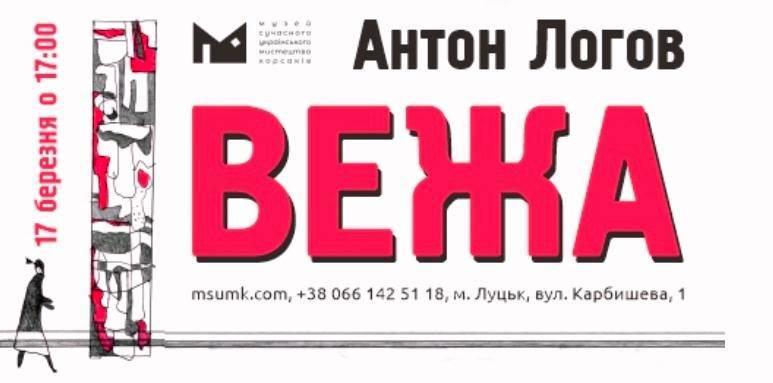 Антон Логов в МСУМ Корсаків (Луцьк)
