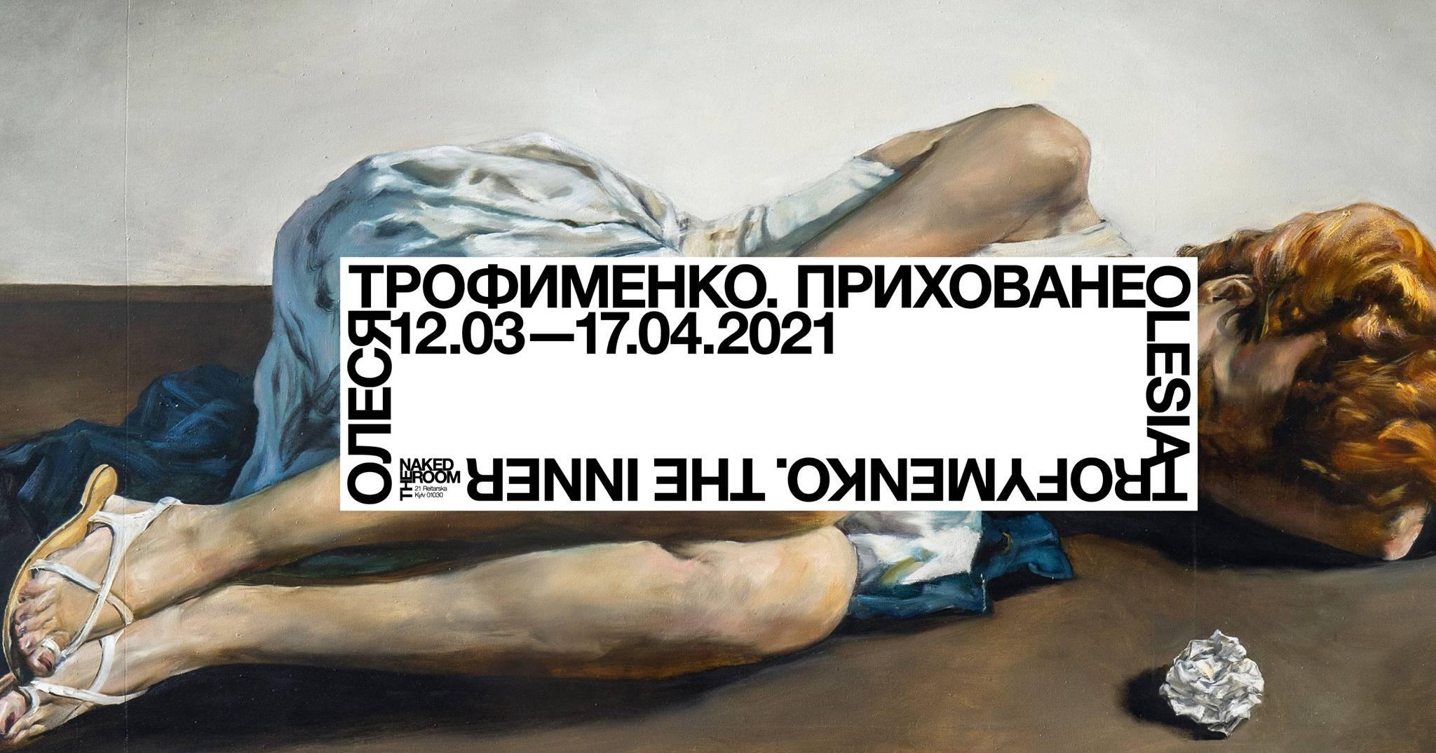 Олеся Трофименко у The Naked Room