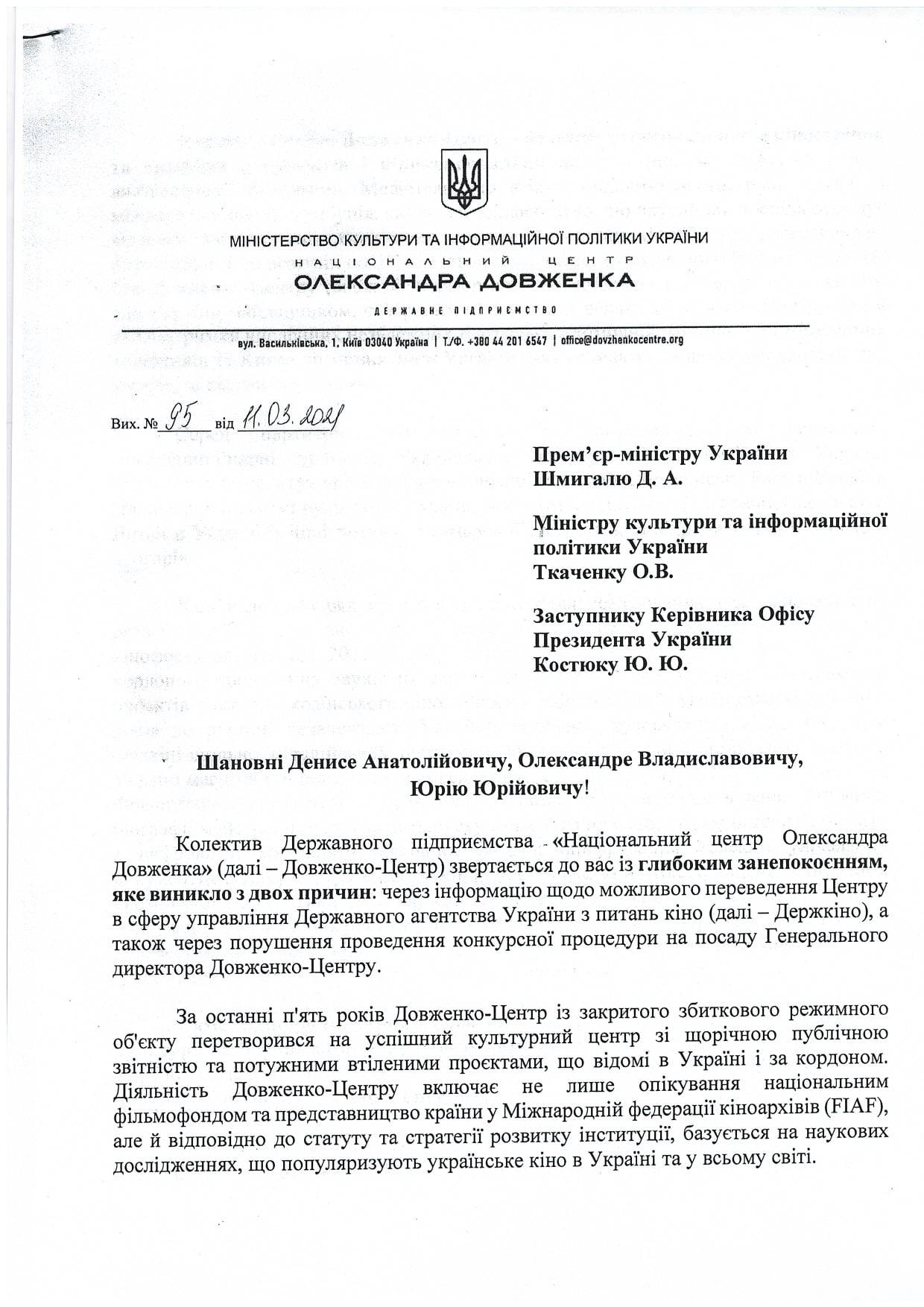 Відкритий лист колективу Довженко-Центру про загрозу руйнації інституції