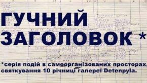 ГУЧНИЙ ЗАГОЛОВОК*святкування 10 річниці галереї Detenpylа