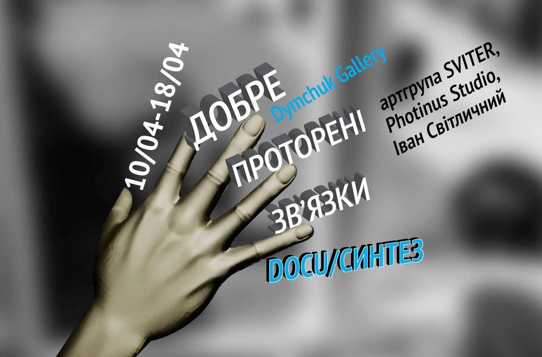 Добре проторені зв'язки | DOCUSPACE та Dymchuk Gallery
