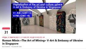 """""""The Art of Mining"""" Романа Мініна. Онлайн-трансляція"""