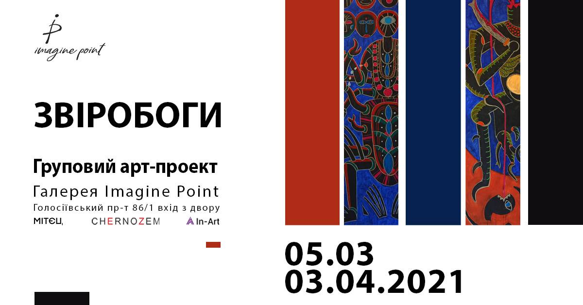 Звіробоги в галереї Imagine Point