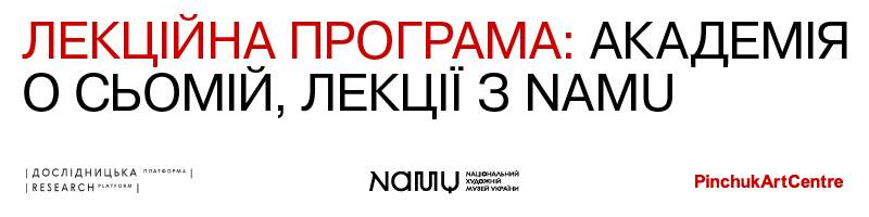 Серія лекцій з українського та світового мистецтва