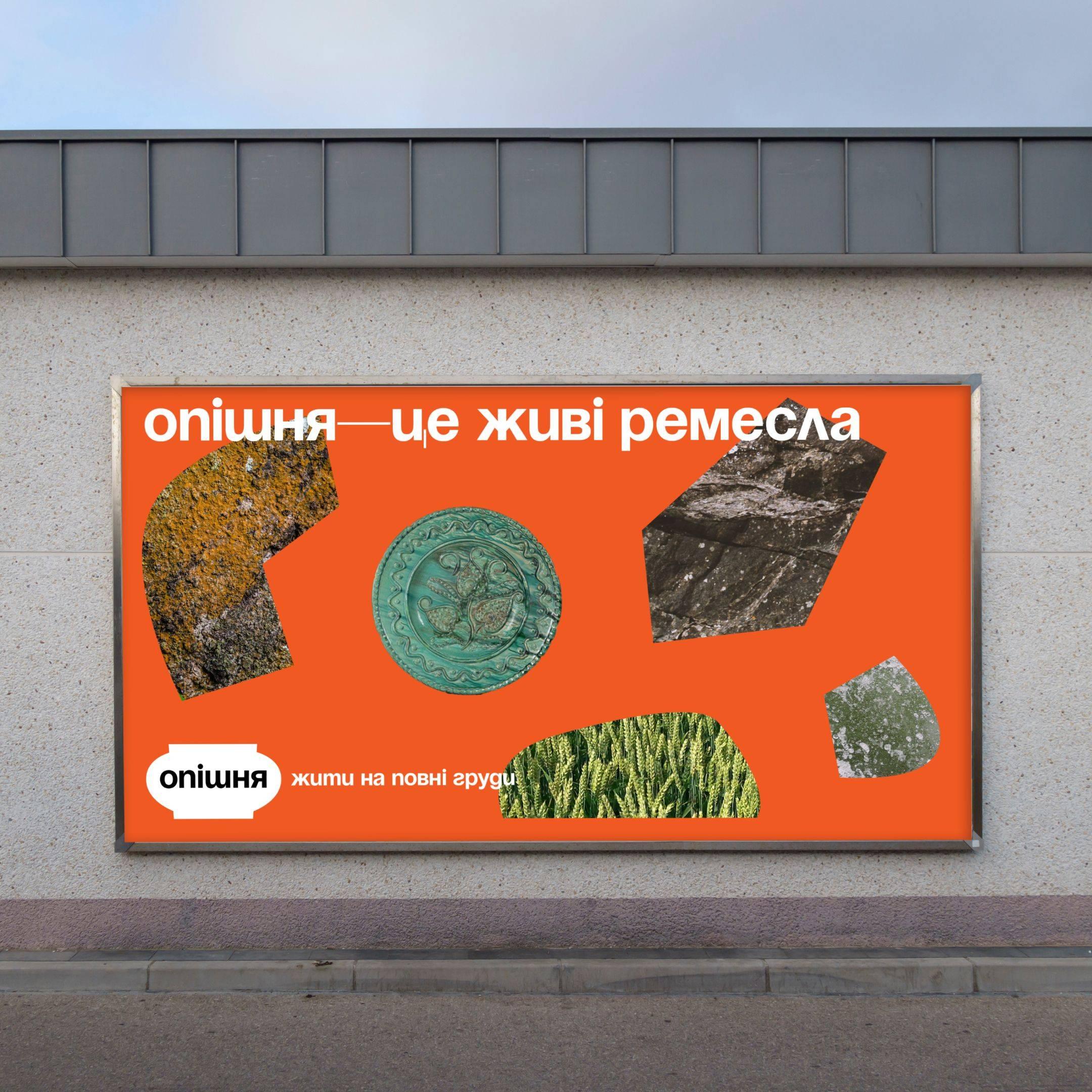 Новий бренд Опішні від Місто-сад і Orchidea agency