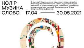 Олег Соколов на YouTube-каналі NAMU