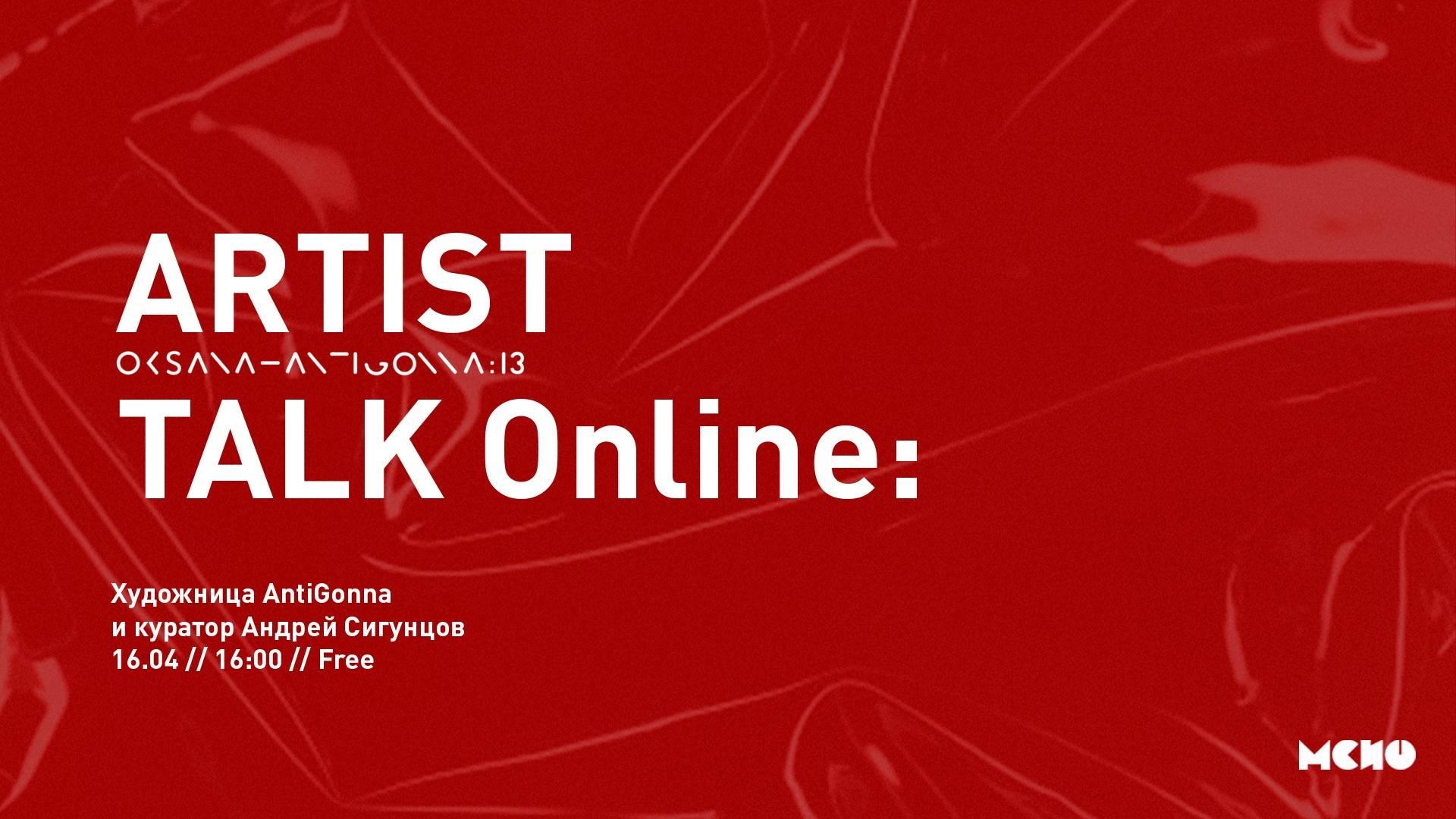 Artist Talk Художественные практики AntigonStuff. Online