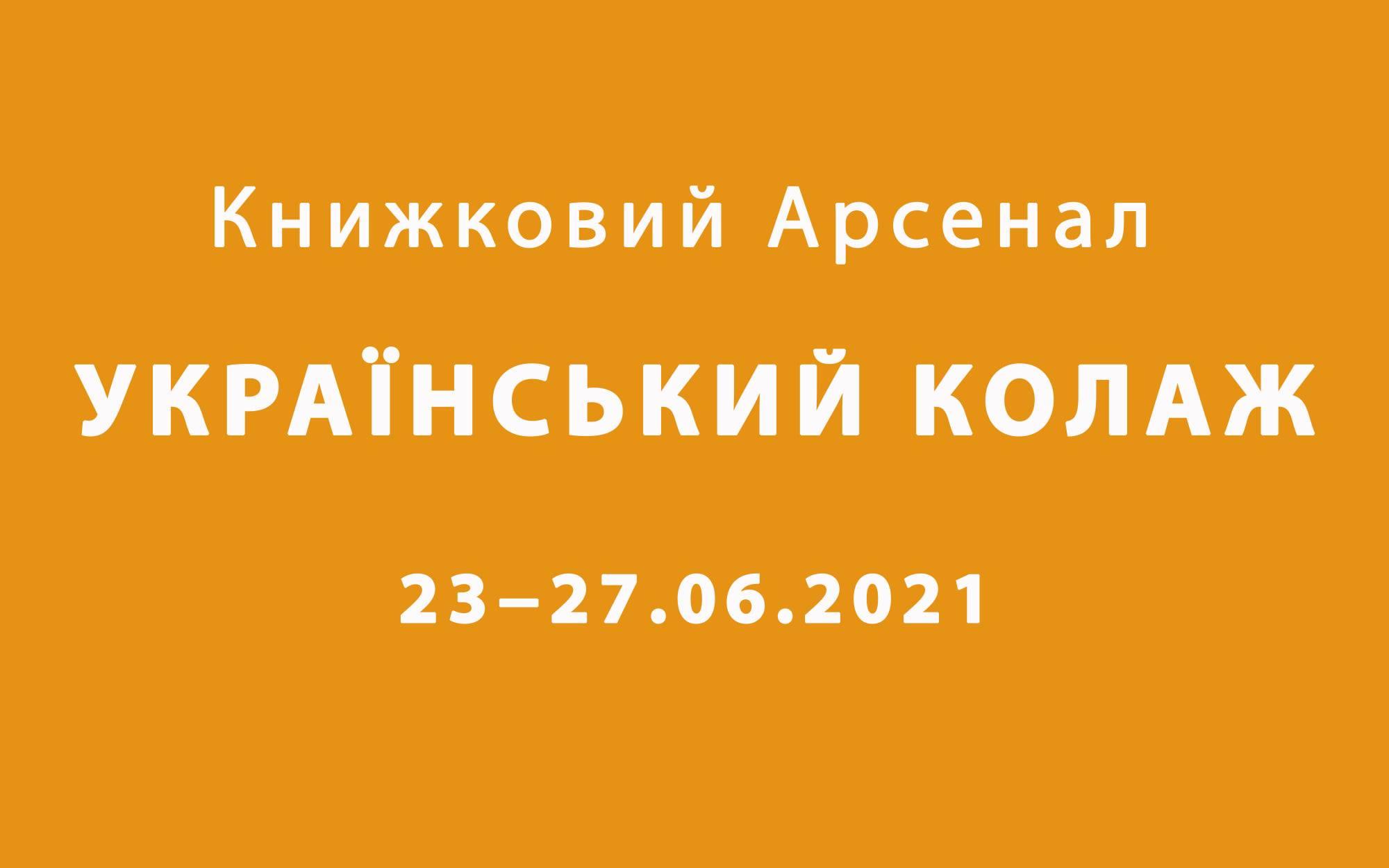 Український колаж та конкурс. Заявки до 31 травня