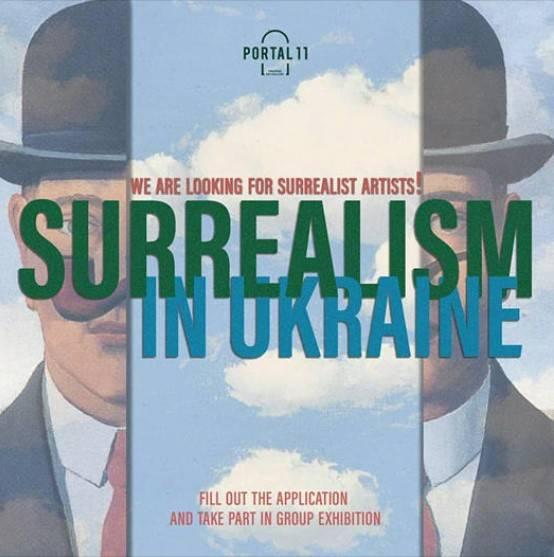 """Виставка """"Український сюрреалізм"""". Заявки до 1 липня"""