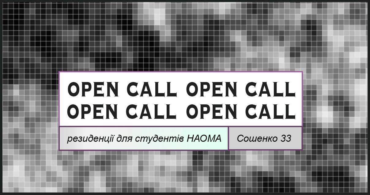 Open call / резиденції для студентів НАОМА на Сошенко 33