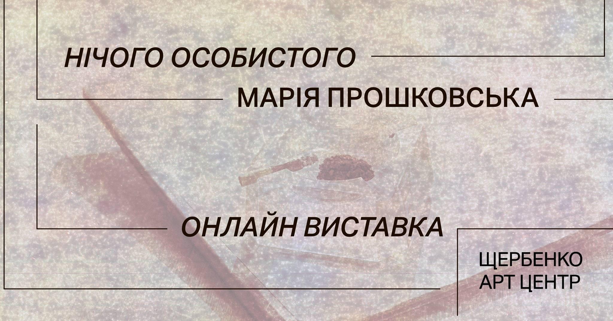 Марія Прошковська в Shcherbenko Art Centre