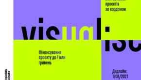 Другий конкурс Visualise. Заявки до 1 серпня.