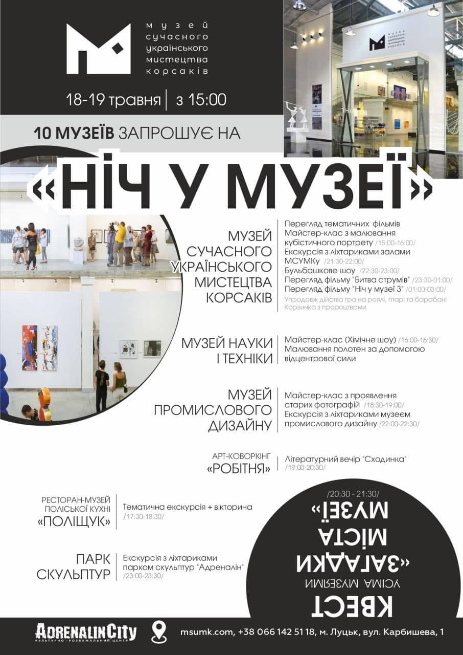 «Ніч у музеї» в МСУМ Корсаків (Луцьк)