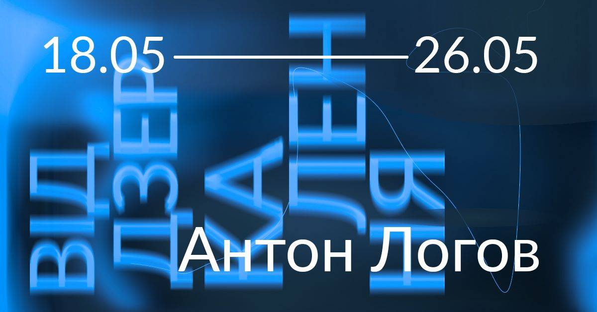 """Антон Логов в МЦ """"Шоколадний будинок"""""""