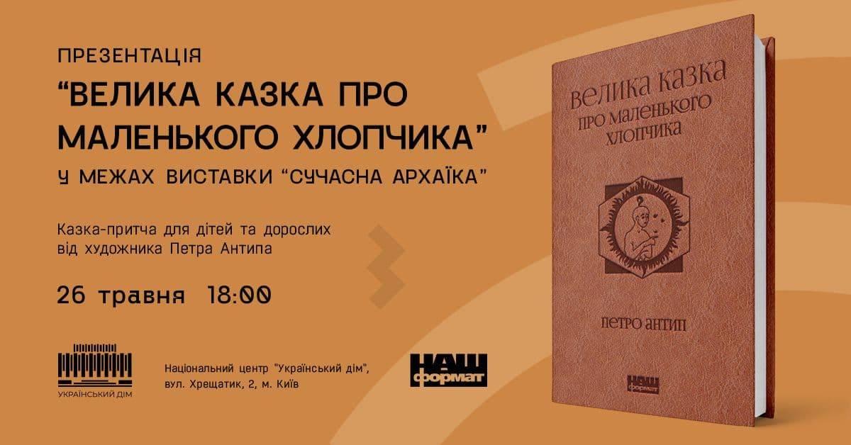 Петро Антип у НЦ «Український дім»