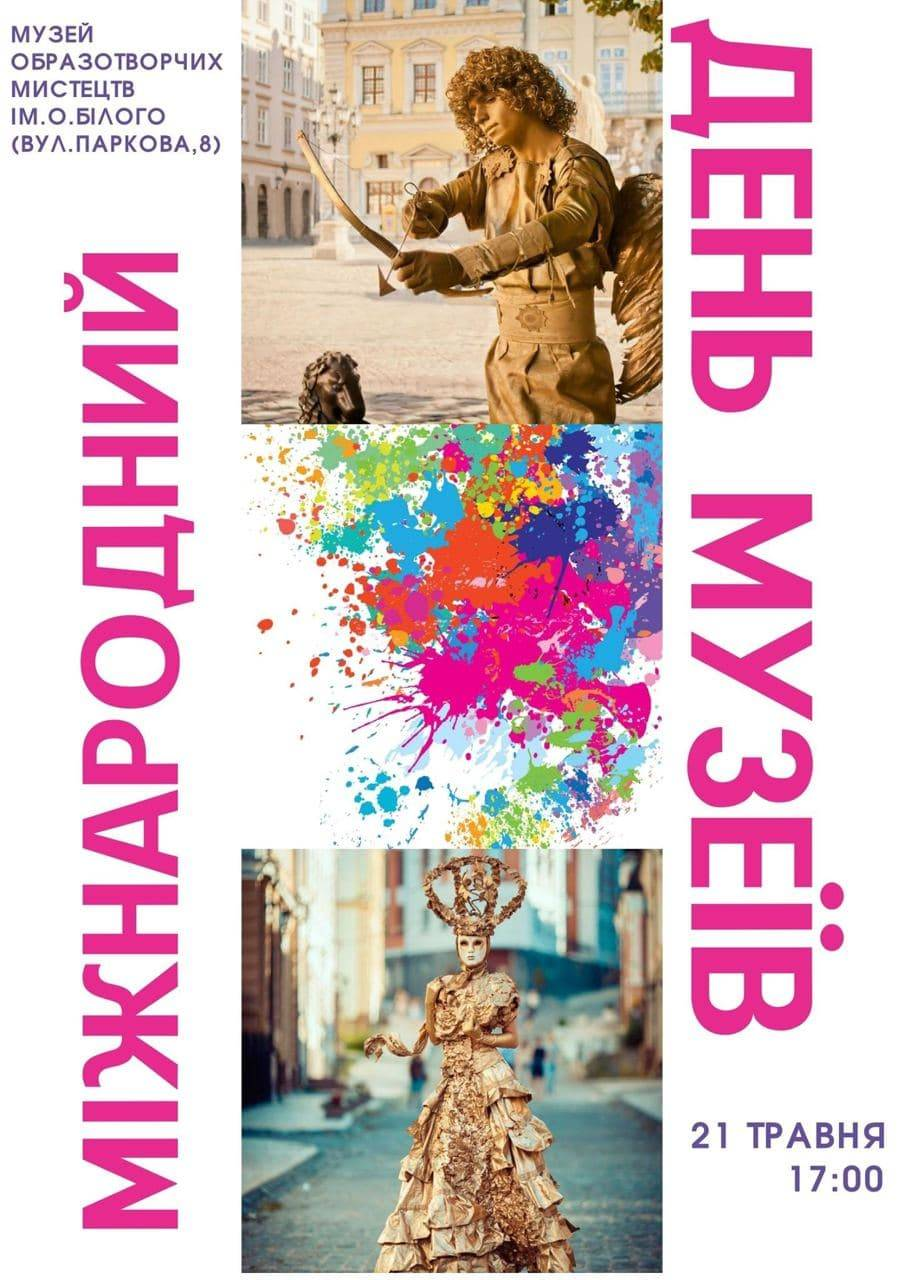 Міжнародний день музеїв в ЧМОМ ім. А. Білого