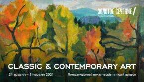 "«Classic & Contemporary art» в АД ""Золотое Сечение"""