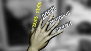 «Добре проторені зв'язки» в Довженко-Центрі