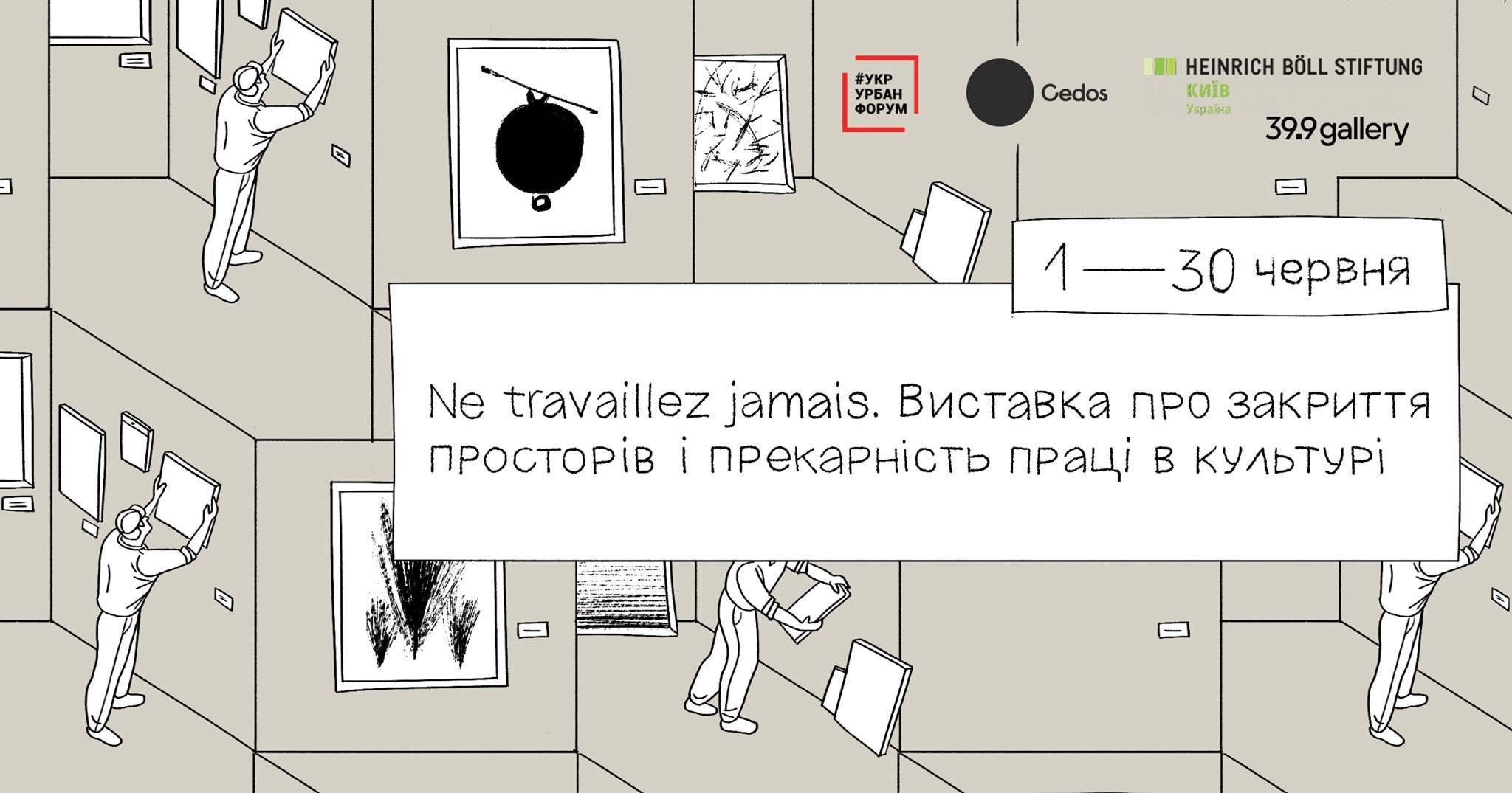 Виставка про закриття просторів... в 39.9gallery