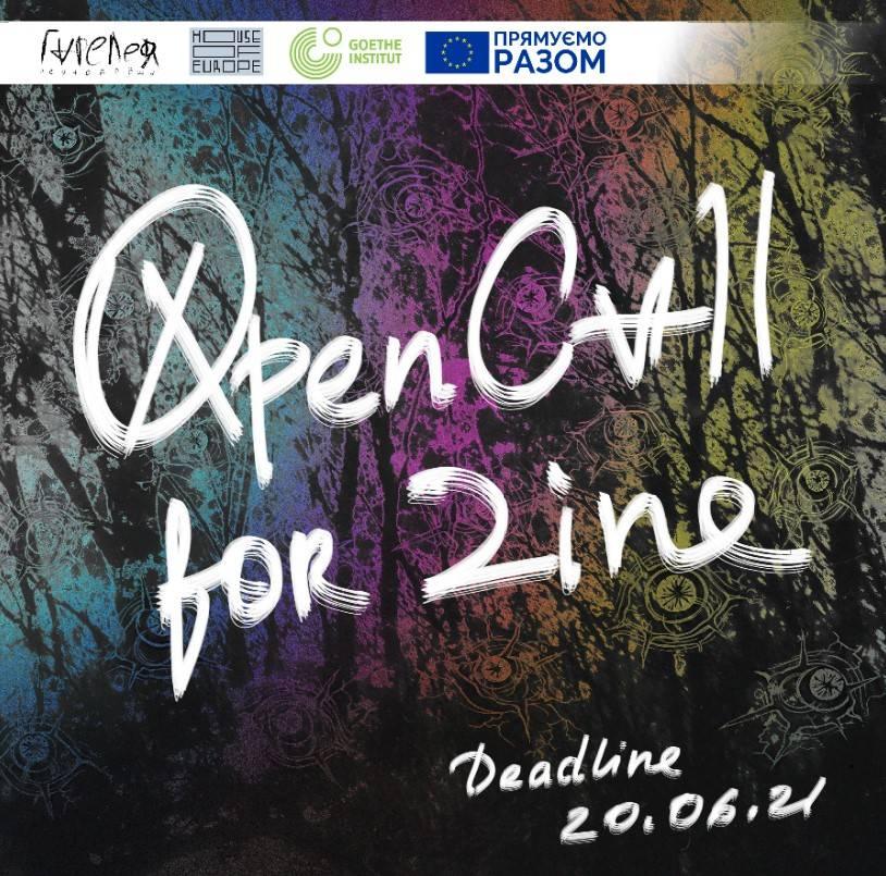 Open Call for Zine! Заявки до 20 червня!