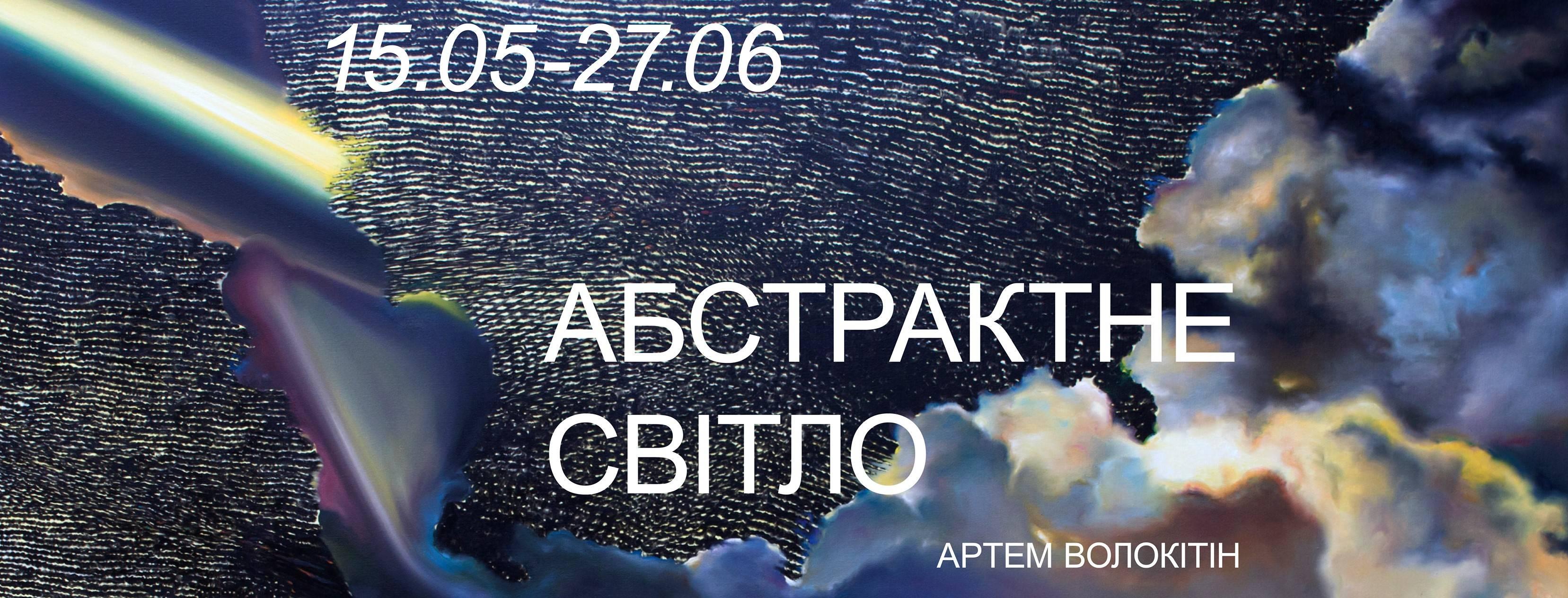 Артем Волокітін в Dymchuk Gallery