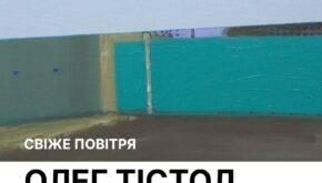 Олег Тістол в галереї «Блок А»