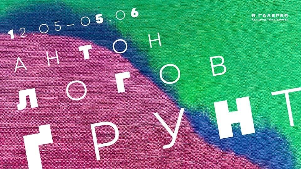 Антон Логов в Ya Gallery Kyiv