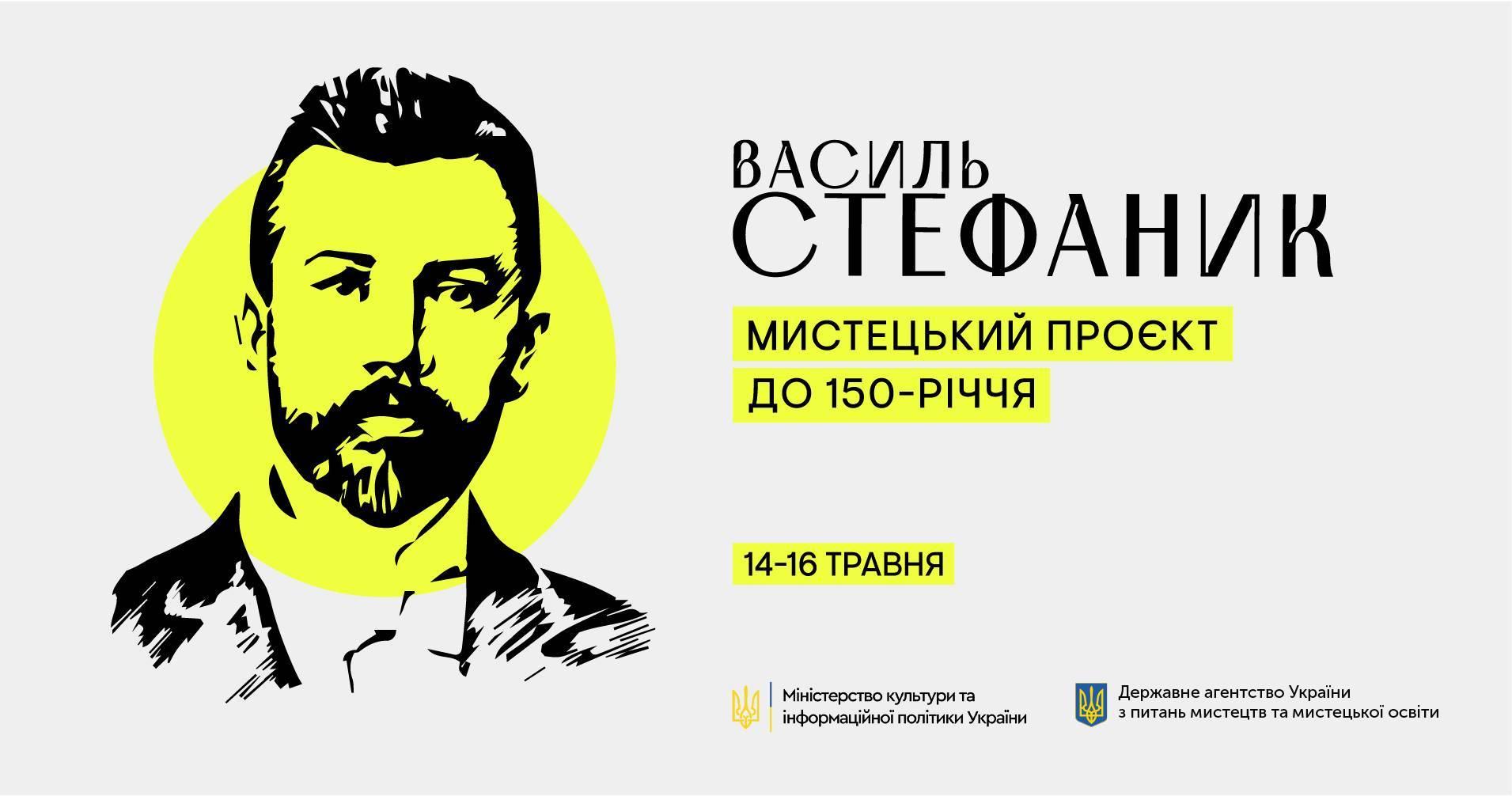 Василь Стефаник: мистецький проєкт до 150-річчя