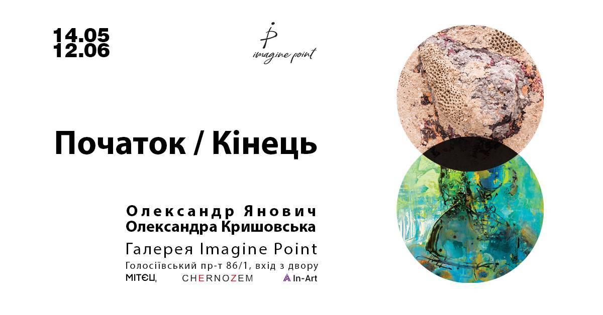 Олександр Янович і Олександра Кришовська в «Imagine Point»