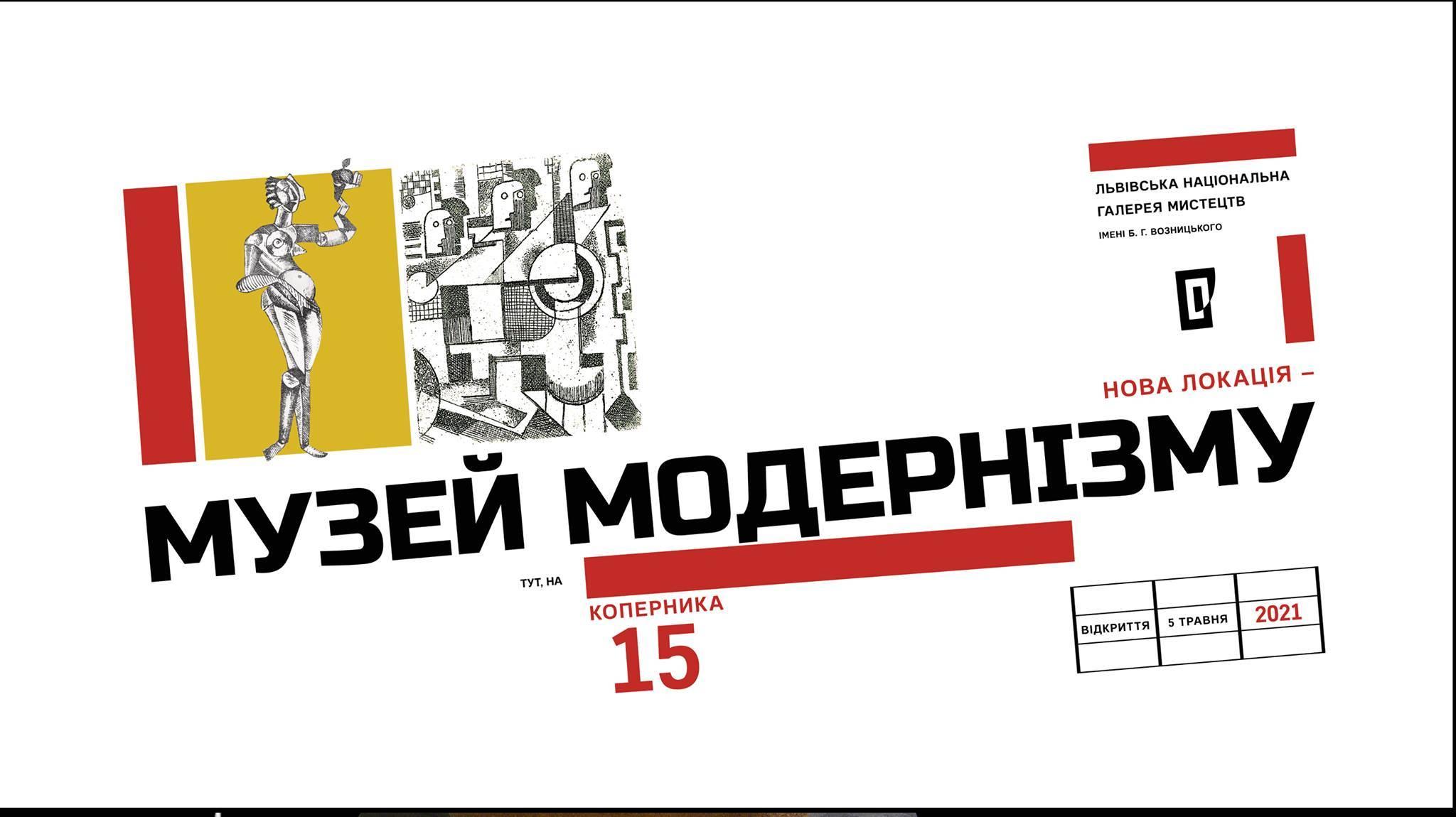 Відкриття Музею модернізму (Львів)