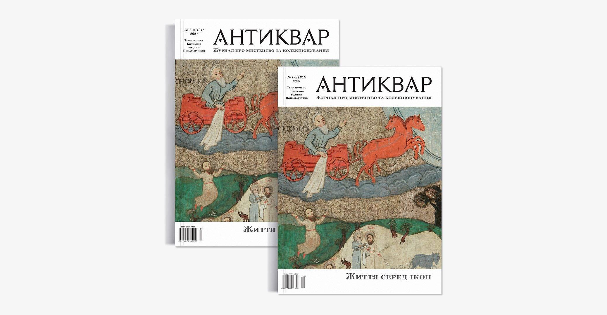 """Свіжий випуск журналу """"Антиквар"""""""