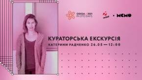 Катерина Радченко в Музеї сучасного мистецтва Одеси