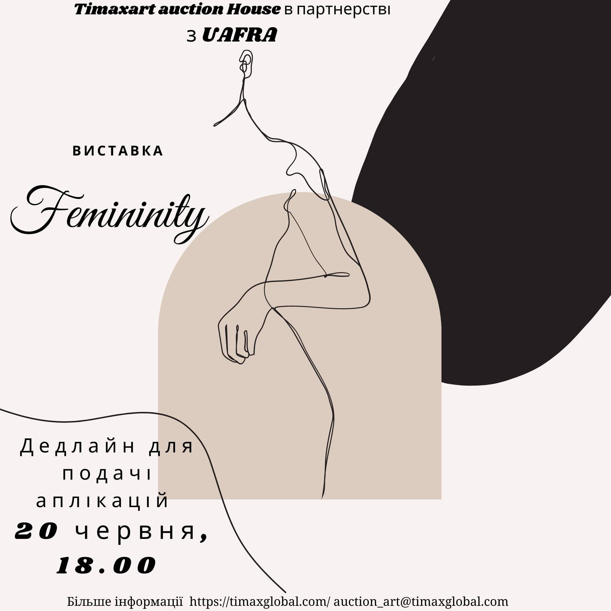 """Прийом заявок на виставку """"Femininity!'' до 20 червня!"""