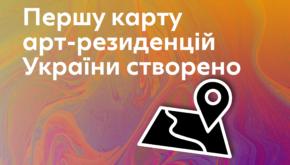 «Заправка» оприлюднила карту арт-резиденцій України