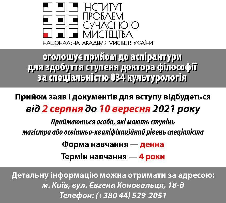 Інститут проблем сучасного мистецтва НАМУ оголошує