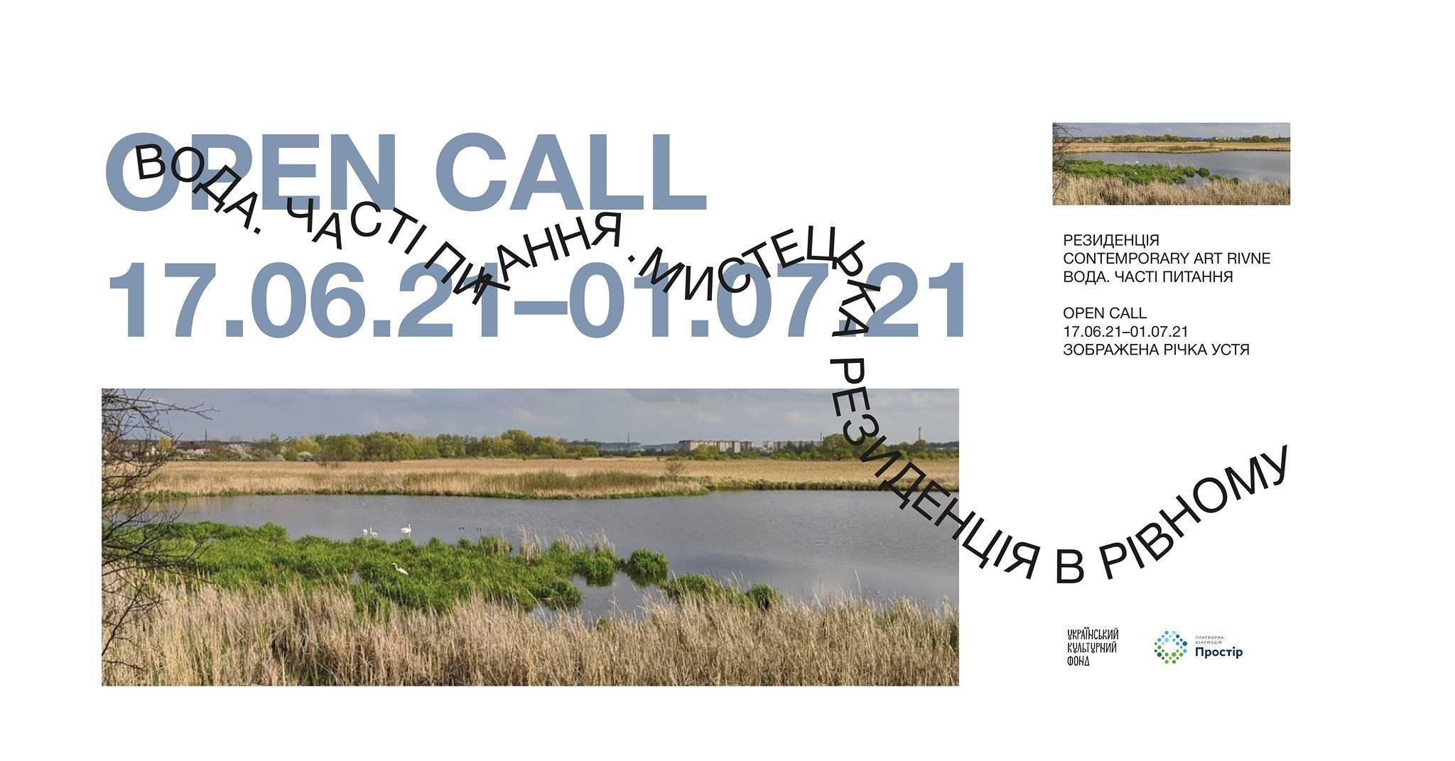 Open Call. Contemporary Art Rivne