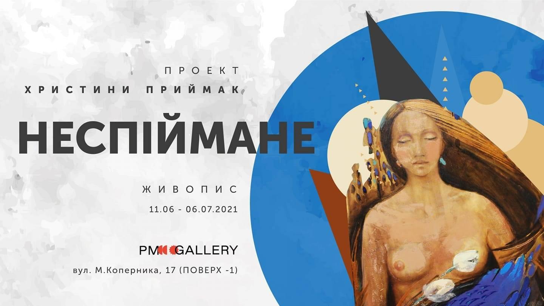 Христина Приймак в PM Gallery (Львів)
