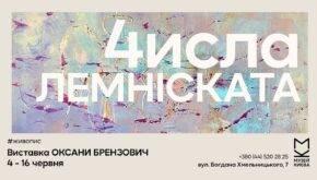Оксана Брензович в музеї Києва
