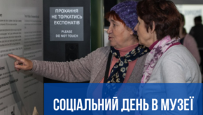 «Соціальний день» в музеї становлення української нації