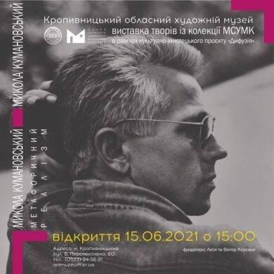 Микола Кумановський у Кропивницькому ОХМ