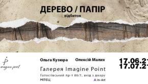 """Ольга Кузюра і Олексій Малих в галереї """"Imagine Point"""""""